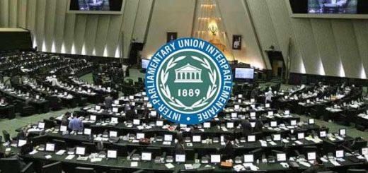 La Unión Interparlamentaria (UIP) | Imagen referencial