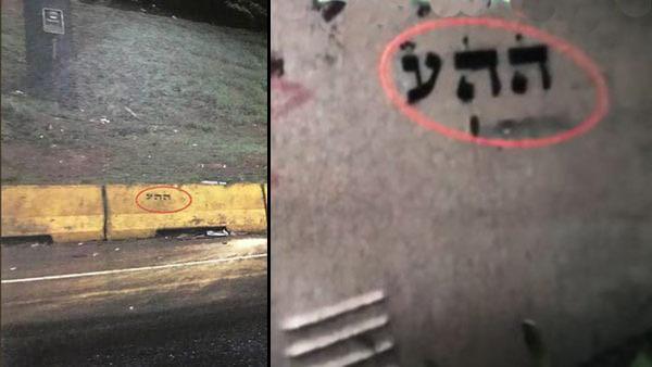 Graffitis en Caracas | Foto:Captura de video