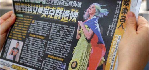 Katy Perry usó bandera de Taiwan durante concierto | Foto: CNBC